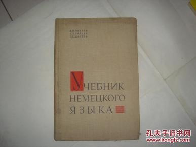 俄文图书M341