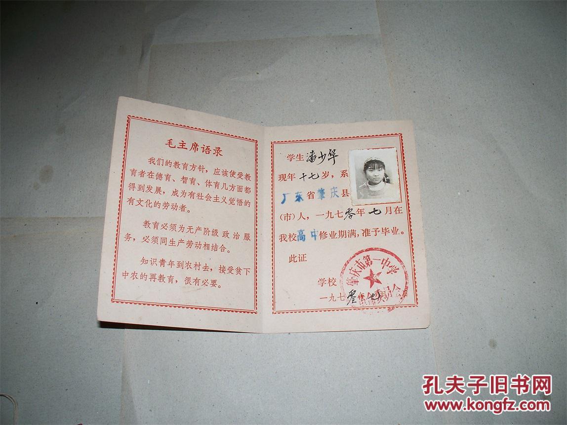 【图】1970年广东省肇庆市第一高中高中毕业差的中学图片