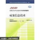 2010全国卫生专业技术资格考试指导:病案信息技术(附考试大纲)