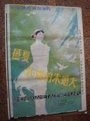 1-539.盛夏和她的未婚夫,北京电影制片厂,中国电影发行放映公司发行,规格1开,95品。
