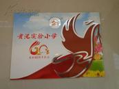 贵池实验小学建校60周年纪念(1950--2010)硬版折叠页