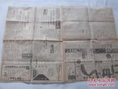 日军侵华新闻     朝日新闻  1943.8.16