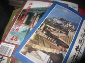 古建园林技术创刊号1-6期 -15期-20-36期38-42期44-46期共36本