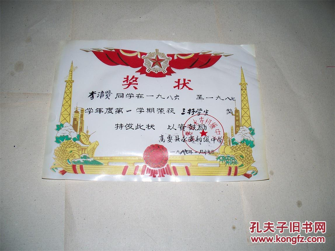 1987年高要縣永初級中學三好初中獎狀怎么樣華科學生附中圖片