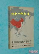 中国周边国家junshi地理(1986年9月一版一印/自然旧85品以上/见描述)
