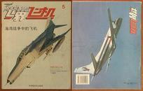 世界飞机丛书5