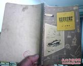电动海陆空模型   (电动潜水艇'电动飞机'电动坦克等 7 种电动模型)1965年4印 28开
