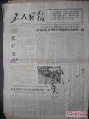 27)1966年9月20日《工人日报》