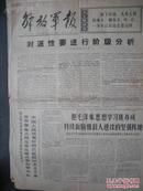 27)1968年4月27日《解放军报》