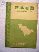 吉林省图(地图长108cm宽76cm】59年初版.(护套)【a--6】