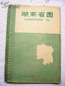 湖南省图(地图.长108cm宽76cm59年初版.(护套).【a--6】