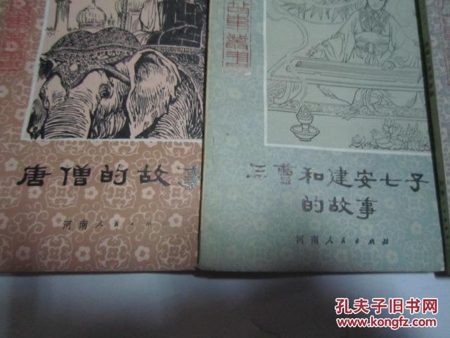 【图】历史小故事丛书:三曹和建安七子的故事