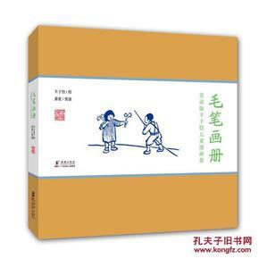 画册儿童-赏读版丰子恺漫画漫画集丰子恺,萧袤毛笔兰玉神图片