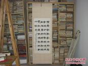 原装原裱 杨x震书法 立轴 书写精美  其中有一字不认识    请行家自辨认详见图片说明