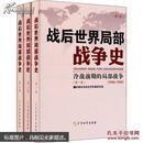 战后世界局部战争史(共3册第2版)(精)