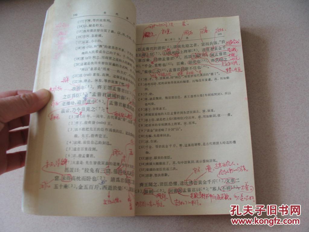 【图】古代汉语 (修订本)第一册图片