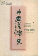 中国美学史:先秦两汉编、魏晋南北朝编(上下) 共三册