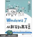 Windows 7从新手到高手(全彩)附盘【正版现货】