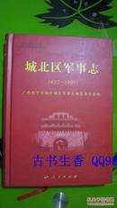 八桂军事丛书(之一)城北区军事志  精装   南宁市现在的西乡塘区