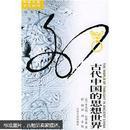 古代中国的思想世界