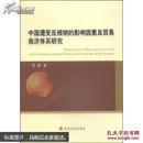 中国遭受反倾销的影响因素及贸易救济体系研究