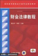 高职高专财务会计类专业规划教材:财会法律教程