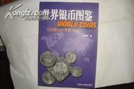 世界银币图鉴----公元前330年至1945..原.价118元.现35元.........