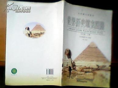 制义务教育世界历史填充图册九年级上册图片