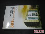 室外建筑效果图实例制作精粹:3DS MAX R5.0 & Photoshop R7.0(附光盘)