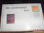 中国人民革命战争时期邮票展览纪念卡、纪念封