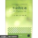 中英双语大学生励志与思想健康教育读本:生命的足迹