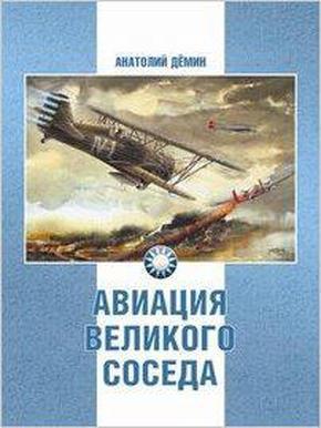 Авиация Великого соседа. Книга 1. У истоков китайской авиации  16开