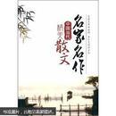 中国当代精美散文
