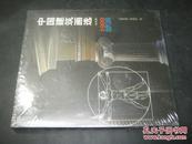 中国建筑画选.1999 含光盘