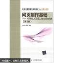 21世纪高职高专规划教材·计算机系列:网页制作基础-HTML,CSS,JavaScript(第2版)