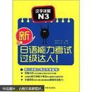 新日语能力考试过级达人:汉字详解(N3)