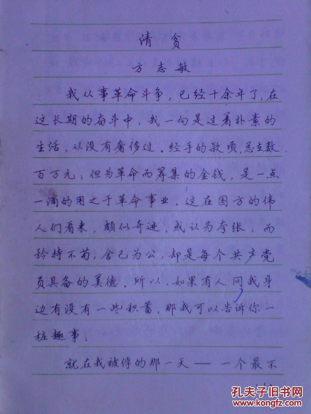 小学生钢笔字帖_小学生钢笔字帖