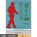 健步走  本书内容包括:健步走有什么好处、健步走的基本知识和装备、健步走的方法和健身计划以及特殊情况的健步走健身方案等