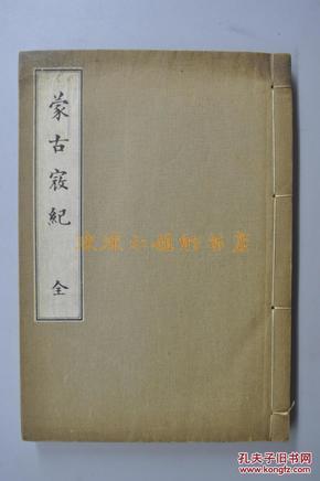 《蒙古寇纪》和本 线装一册全 日本历史书 主要