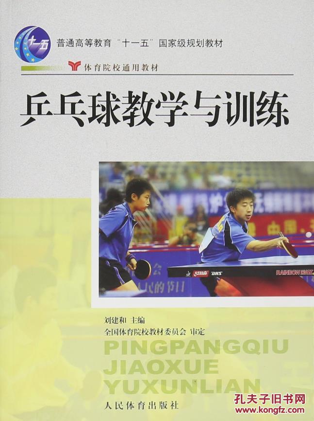 【图】乒乓球手球与v手球刘教学9787500926建和的英语作文图片