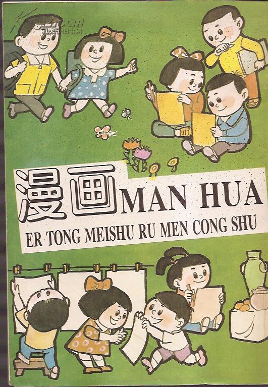 儿童学漫画:儿童美术入门丛书.古吴轩1994年1版1印图片