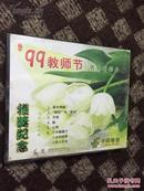 99教师节&冯巩小品专辑&VCD