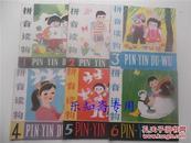 拼音读物1—6全六册彩色少儿读物   有现货
