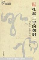 """托起生命的朝阳:""""百位作家体验中国人寿""""作品集"""