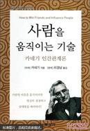 驾驭心灵的技术(朝鲜文版)