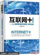 互联网+:人人都能看懂的互联网+转型攻略(正版未拆封新书)