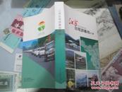 江苏自驾游基地手册
