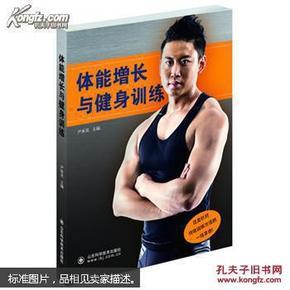 体能增长与健身训练图片