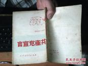 共产党宣言   带发票  差不多八五品        1C