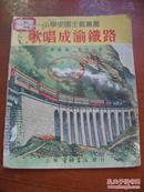歌唱成渝铁路<小学生爱国主义丛书>